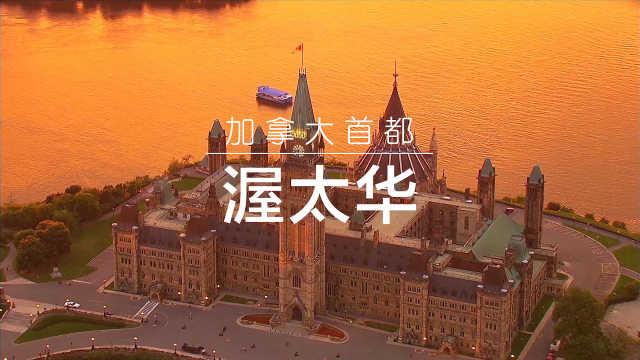 3分钟领略加拿大首都渥太华
