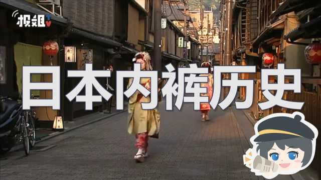 """日本""""内裤""""从生活用品演变为文化"""
