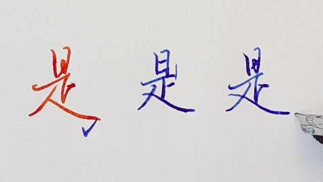 """""""是""""10个使用频率最高的汉字之一"""