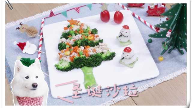 可爱圣诞沙拉,厨房小白的节日逆袭