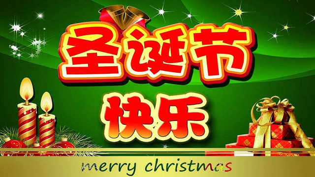 为什么圣诞节的主色调都是红配绿?
