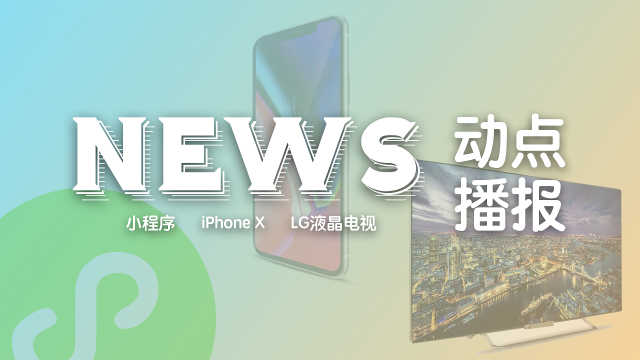iPhone X惊现佛系销售调整!