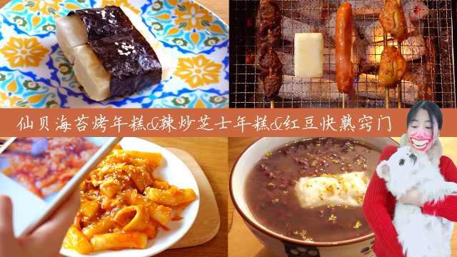 辣炒芝士年糕&仙贝海苔烤年糕