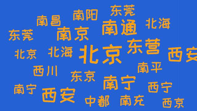 中国地名里为什么那么多东南西北?