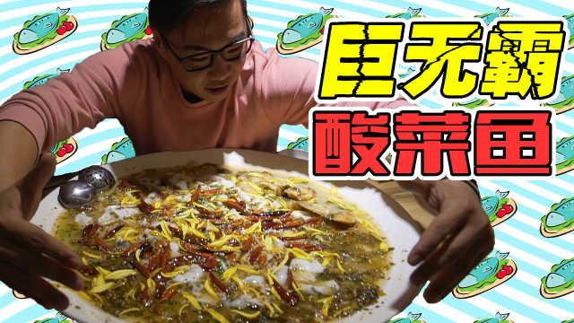 巨无霸酸菜鱼,足足八个人才吃得完