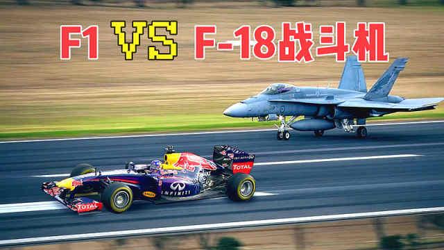 F1赛车跑的过战斗机吗?