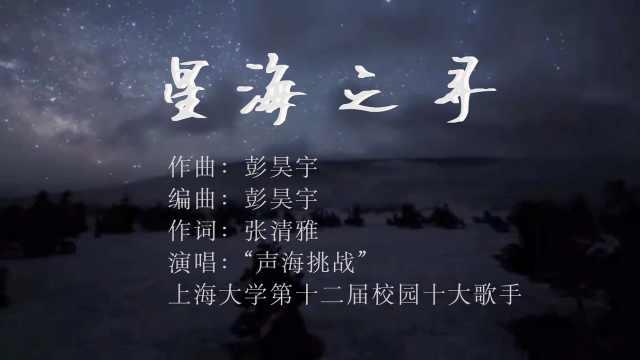 上大原创十大歌手主题曲:星海之寻