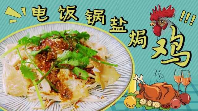电饭煲盐焗鸡,金黄外皮超多汁