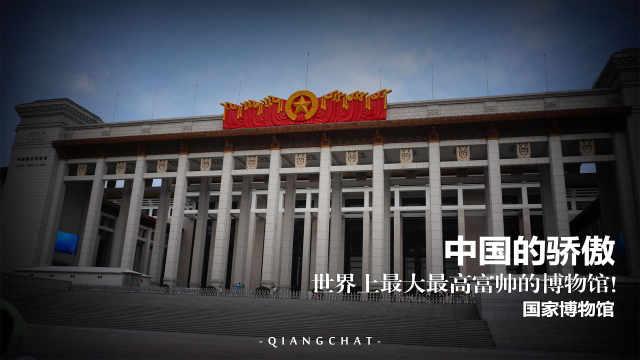 中国的骄傲,世界上最大的博物馆!