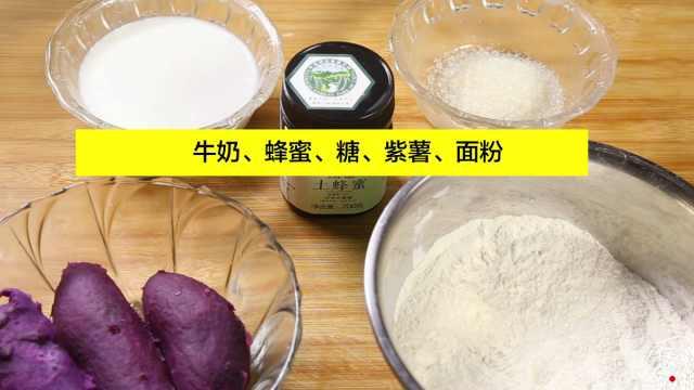软糯香甜黄金紫薯饼,宝宝超爱吃…