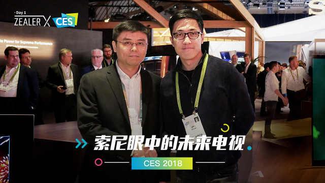 CES2018:索尼眼中的未来电视