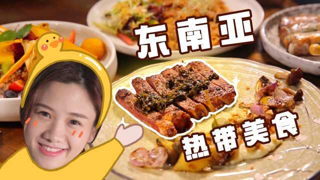 密子君的东南亚美食盛宴