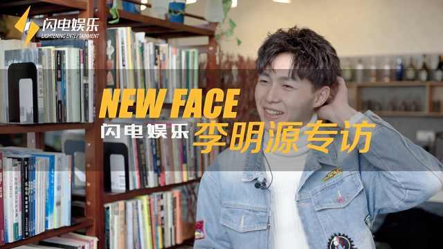 李明源谈《明日之子》的导师华晨宇