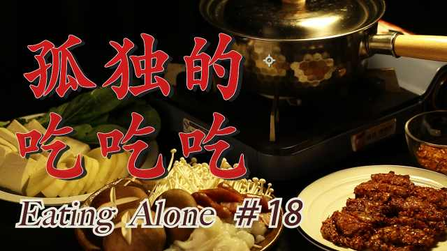 《孤独的吃吃吃》第18集