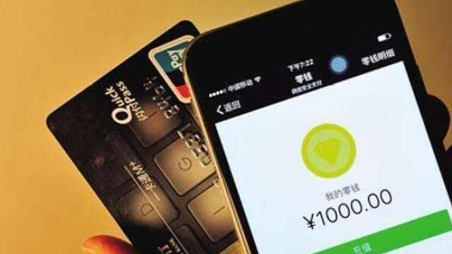 微信还信用卡0.1%的费率如何绕过?