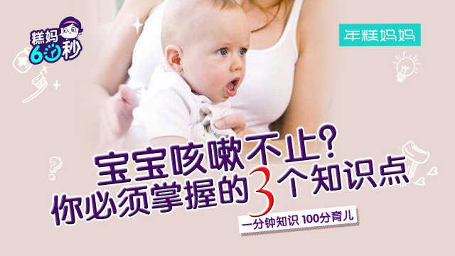 宝宝咳嗽,你必须掌握的3个知识点