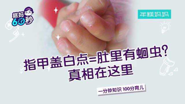 指甲盖有白点等于肚子里有蛔虫?