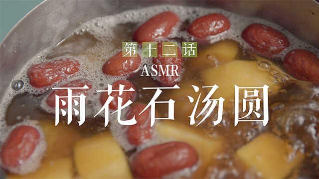 《学姐的味道》第12回:雨花石汤圆