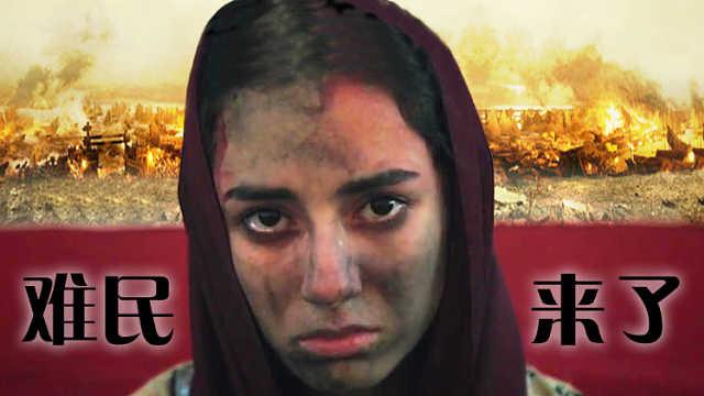 难民区爆炸,妻子眼睁睁与丈夫分离