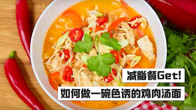 减脂餐:一碗诱人的鸡肉汤面如何做