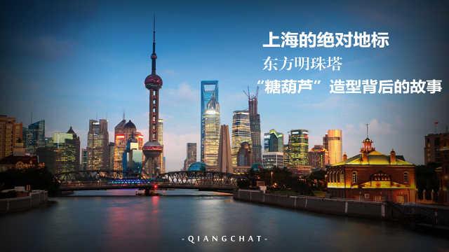 上海的绝对地标,造型背后的故事