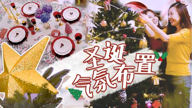 圣诞公公能找对地方的快手布置指南
