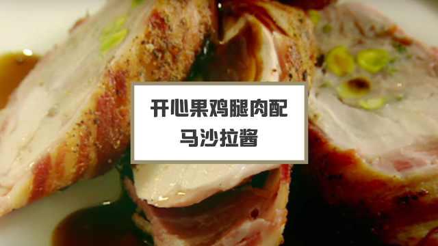 减脂餐:开心果鸡腿肉配马沙拉酱