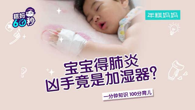 宝宝家使用加湿器,需要注意这3点