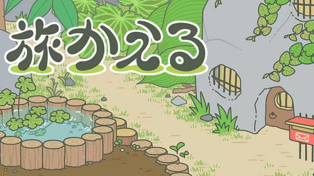 旅行青蛙开发商已考虑推出中文版
