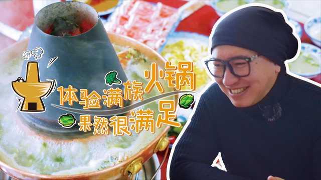 满族火锅好吃秘诀竟然是东北酸菜?