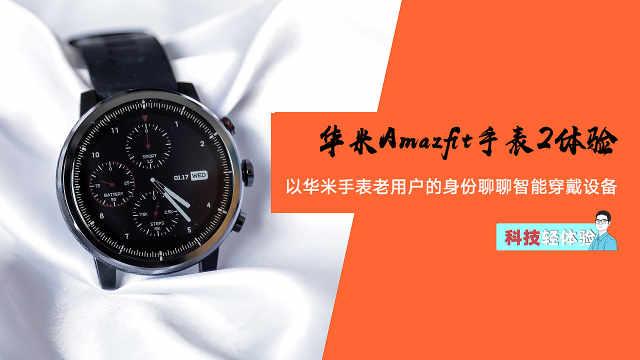 从华米手表 2 聊聊智能穿戴设备
