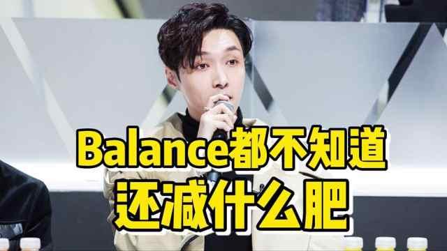 balance都不知道,还减什么肥?