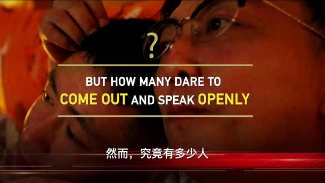 中国LGBT群体现状