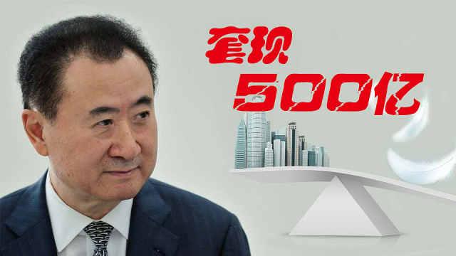 """万达""""混改"""":开年套现近500亿"""