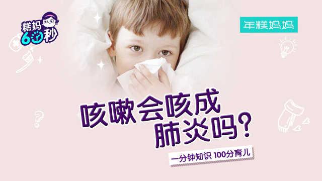 正确认识肺炎——不是咳嗽咳出来的