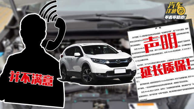 本田CR-V机油门后续!