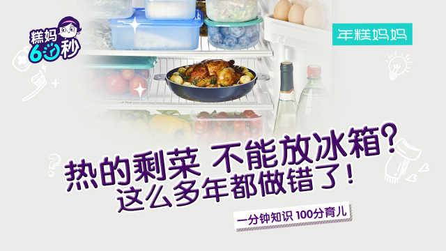 千万别让饭菜凉了再放冰箱!