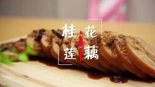 春节特辑第二弹,江南名点桂花莲藕