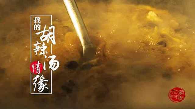 猛犸视频丨一碗胡辣汤承载浓浓乡愁