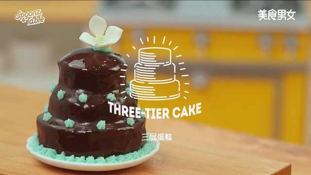 迷你厨房【三层巧克力蛋糕】