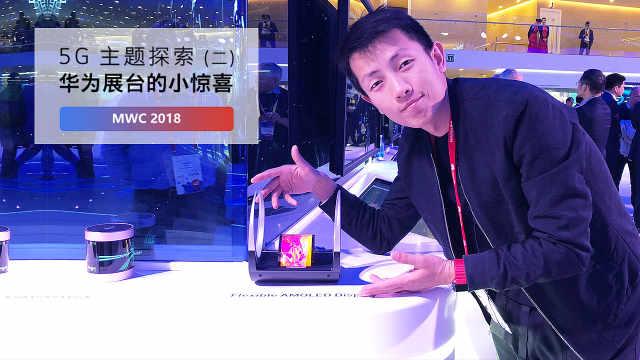 MWC 2018:5G主题探索(二)