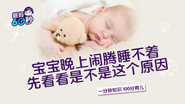 宝宝晚上闹腾不睡觉,原因是?