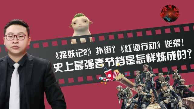 史上最强春节档是怎样炼成的?