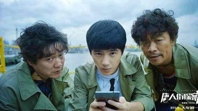 光线传媒《唐人街2》票房超28亿元
