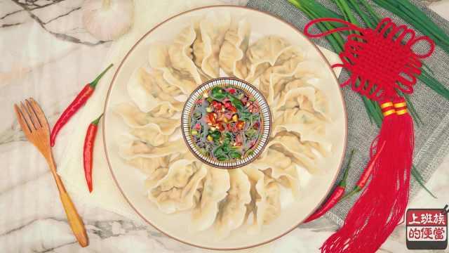 饺子馅这么调,简单美味全家都爱!
