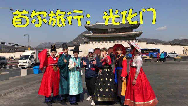 韩国也有广场舞?首尔光化门旅行