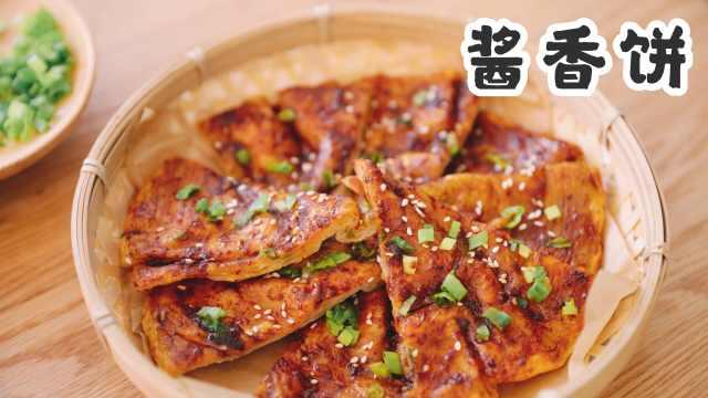 【酱香饼】浓郁酱香新吃法