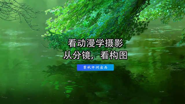 看動漫學攝影:京阿尼vs新海誠