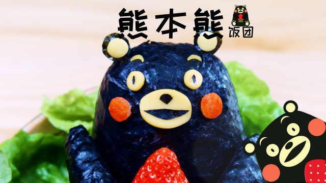 熊本部长来啦!教你做熊本熊饭团