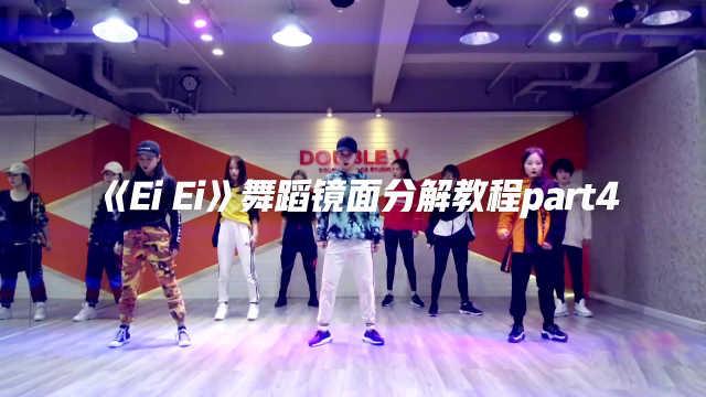 《Ei Ei》舞蹈镜面分解教程part4
